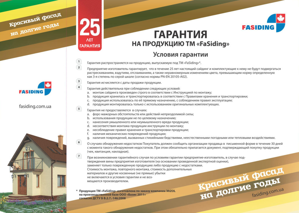 Гарантия Фасайдинг Чернигов