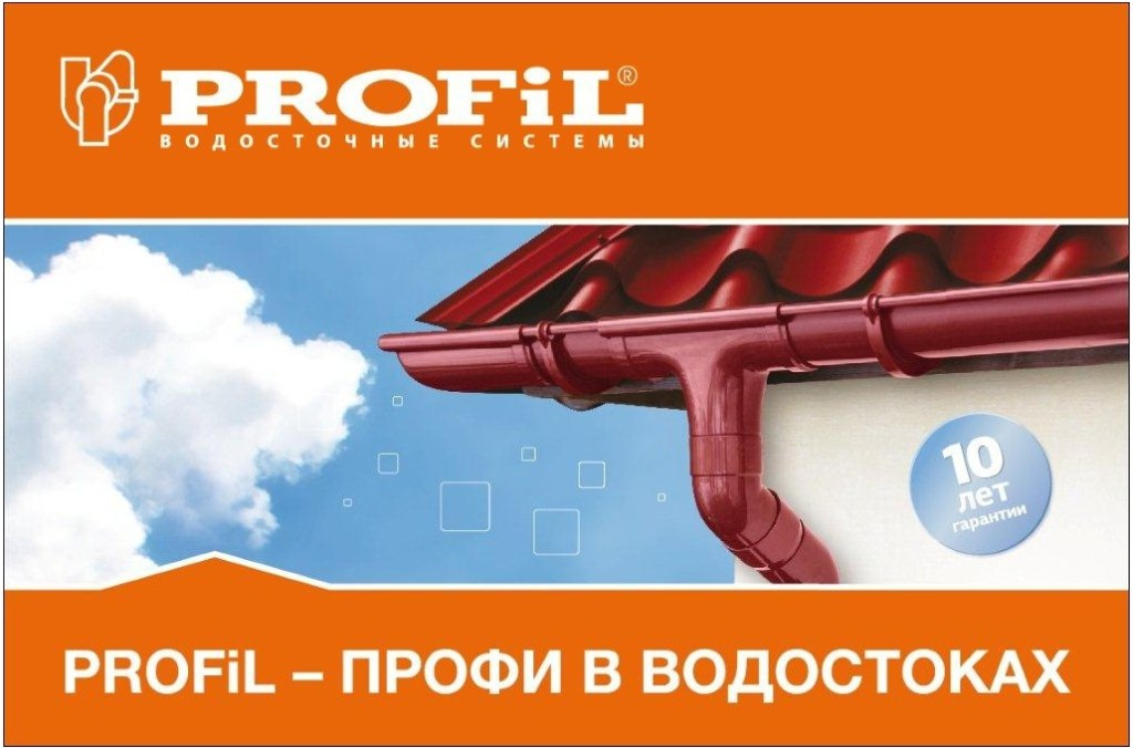 Водосток PROFiL, Водосточные системы Польша