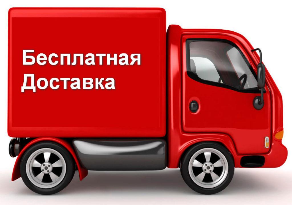 Бесплатная доставка по Чернигову