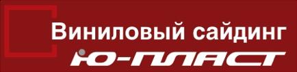 Виниловый сайдинг Ю-Пласт Чернигов